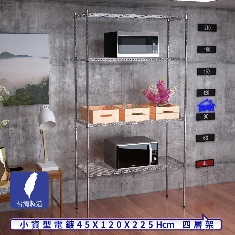客尊屋小資型 45x120x225hcm 銀衛士四層架