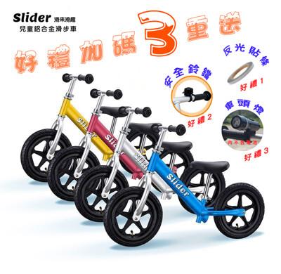 「客尊屋」Slider兒童鋁合金滑步車/腳踏車/平衡車/滑板車/益智玩具/感覺統合/訓練手腳肌肉 (6.4折)