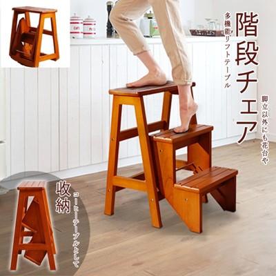 [客尊屋]典尚古風/威斯登實木(折疊)三層樓梯椅-原木/A字梯/登高椅/階梯椅 (4.4折)
