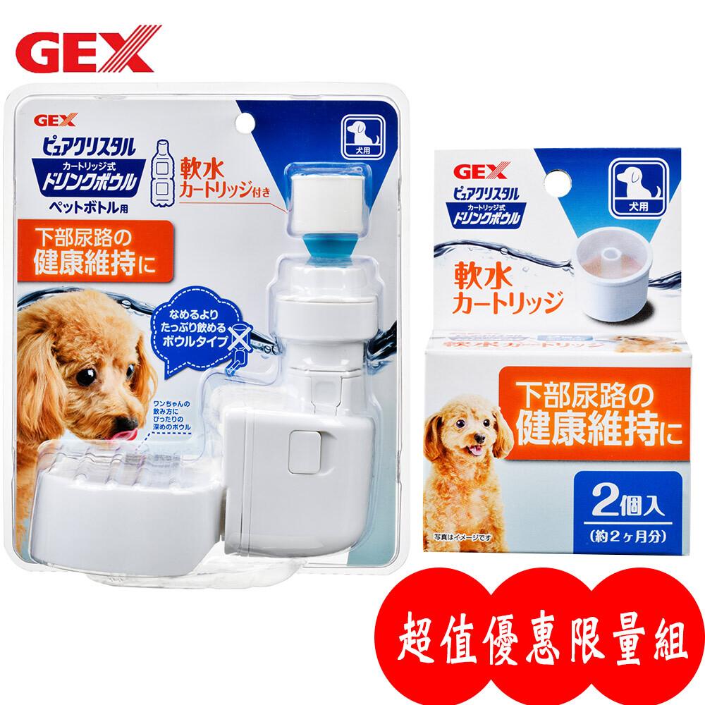 超值優惠限量組gex濾水神器飲水器 -犬用 (深皿) +濾水神器專用軟水濾芯-犬用