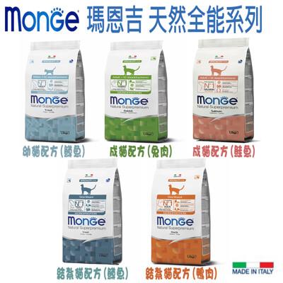 【Monge 瑪恩吉】天然全能貓系列-共5款 1.5kg (8.8折)