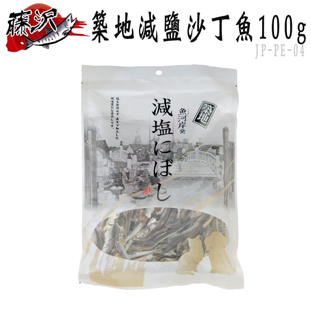 日本 藤澤(沢) 築地減鹽沙丁魚-100g (jp-pe-04)