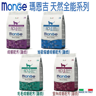 【Monge 瑪恩吉】天然全能貓雞肉系列-共4款 1.5kg (8.5折)