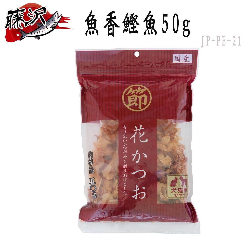 日本 藤澤(沢) 魚香鰹魚-50g (jp-pe-21)