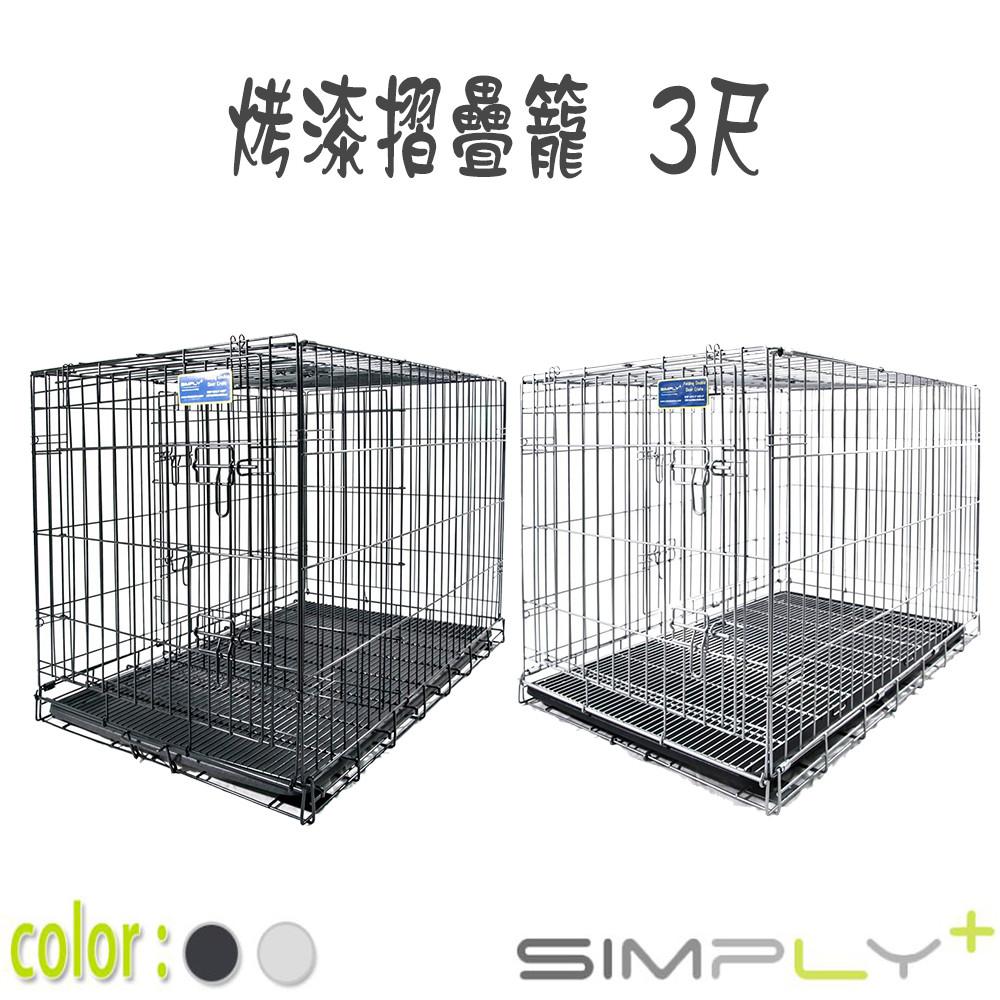 simply plus烤漆摺疊籠 3尺-黑色sp-dmm1-36/銀色sp-dmm2-36共兩色