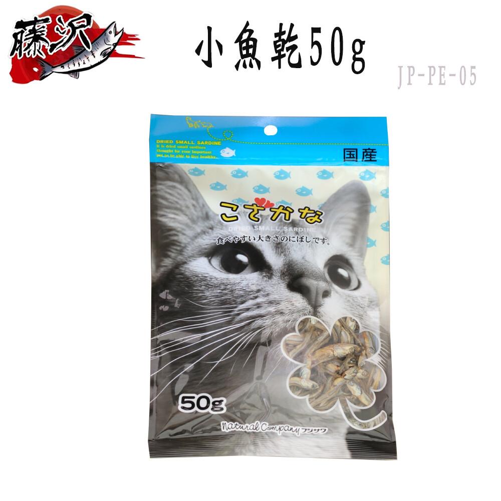 日本 藤澤(沢) 小魚乾-50g (jp-pe-05)