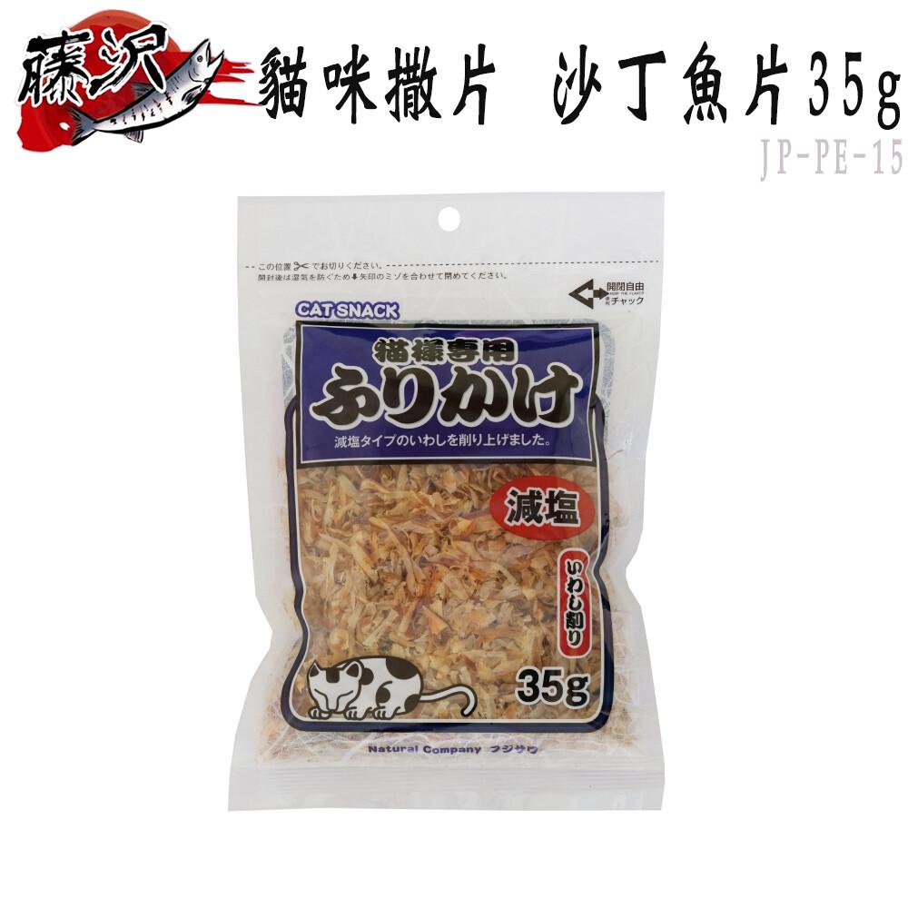日本 藤澤(沢) 貓咪撒片 沙丁魚片-35g (jp-pe-15)