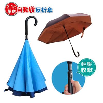 【AKWATEK】2.1代自動收反折傘 (6.3折)