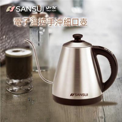 【SANSUI 山水】電子溫控手沖細口壺(SWB-27N) (7.9折)