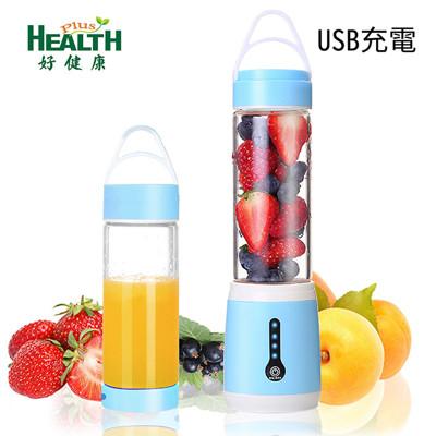 【好健康工坊】2018版USB充電果汁機隨行杯(HJ-480) (5.6折)