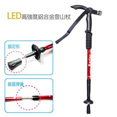 LED鋁合金登山杖 (3.3折)