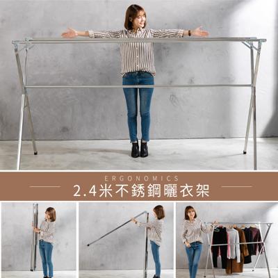 新一代不鏽鋼2.4米X型三桿伸縮棉被架曬衣架 (2.9折)