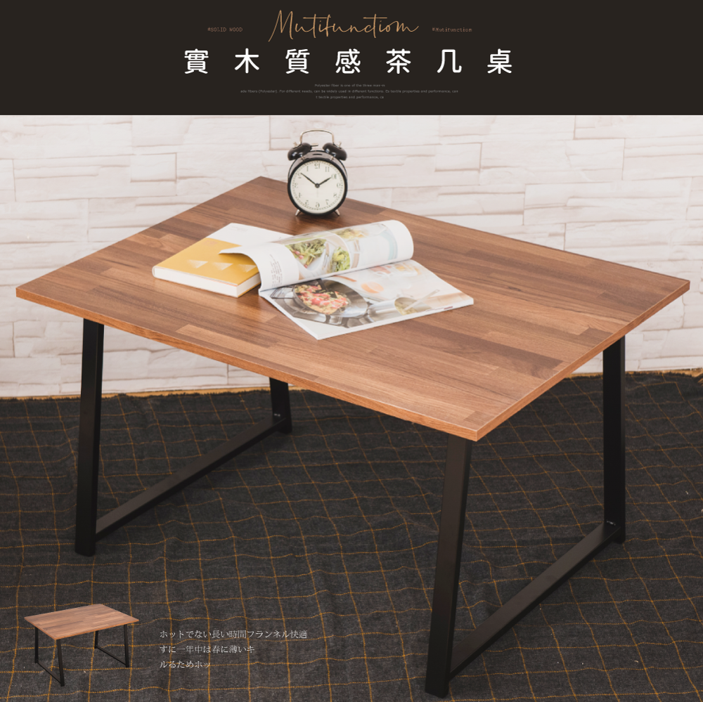 style格調日系復古和式桌/茶几桌(台灣製造)