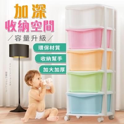 繽紛加厚款-抽屜式5層DIY收納置物櫃-安全圓角附輪 (5.4折)