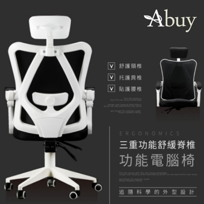 Abuy-碟型多功能舒壓護腰高背電腦椅-PU靜音滑輪 (6.6折)