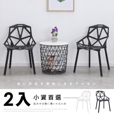 2入組-簡約幾何設計感餐椅 單椅 造型椅(兩色可選) (2.3折)