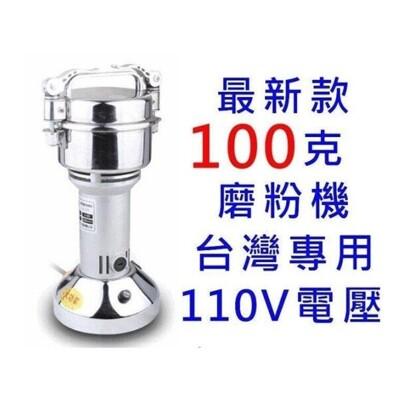 現貨 磨粉機100克110V 藥材粉碎機 五穀磨粉機 辛香料磨粉機 藥材磨粉機 研磨機 (7.6折)