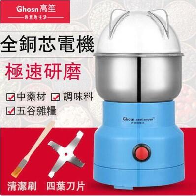 110v專用磨粉機 研磨機 粉碎機 家用研磨機 可碎中藥材五谷雜糧 電動磨粉機 咖啡打粉機 磨豆機 (7.5折)