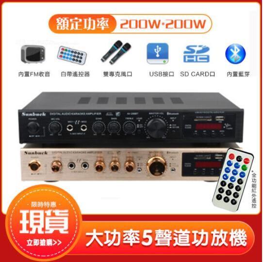 現貨 110v擴大機 5聲道功放機 200w額定功率 真空管擴音機 小型卡拉ok藍芽音響 擴大器