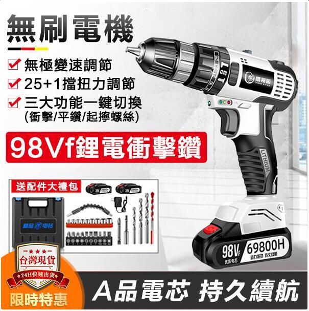 現貨 98v電鑽 一電一充 充電電鑽 電動起子機 衝擊起子 雙速衝擊鑽 衝擊電鑽 電動螺絲刀