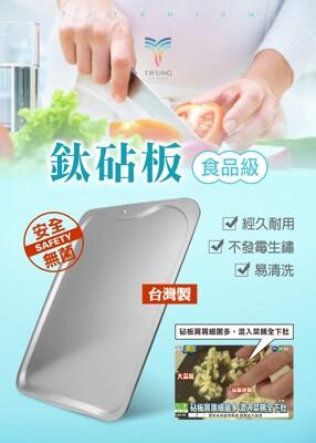台灣製 抗菌 砧板 鈦砧板 鈦切菜板 鈦鉆板 鉆板 鈦盤 萬用鉆盤 星巴克 (7.7折)