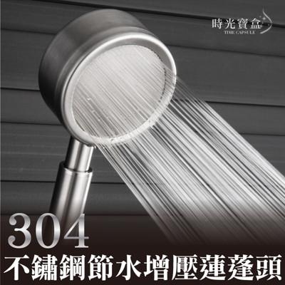 304不鏽鋼節水增壓蓮蓬頭 (6.7折)