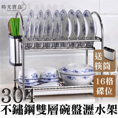 304不鏽鋼雙層碗盤瀝水架