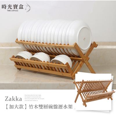 無印風日本實木雙層碗盤瀝水架 (5.8折)