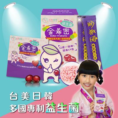 【金希密益生菌】蔓越莓 (4.3折)