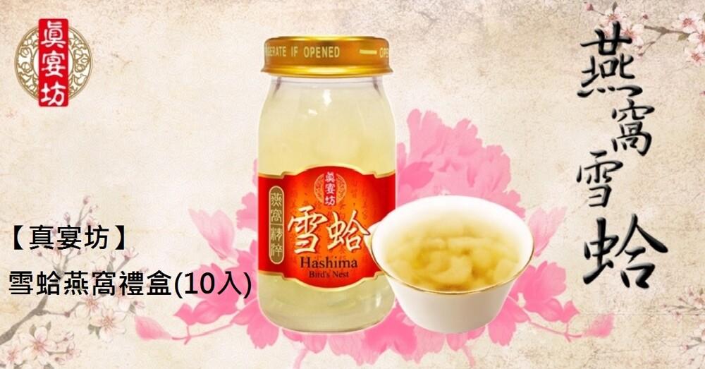 真宴坊雪蛤燕窩禮盒(10入)