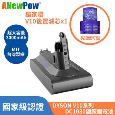【贈濾網X1】ANewPow Dyson V10系列 副廠電池 SV12 系列副廠鋰電池 一年保固 (10折)