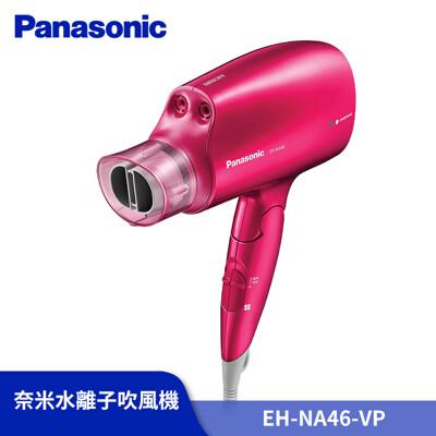 panasonic 國際牌 奈米水離子吹風機 eh-na46-vp(桃紅) 台灣公司貨 (8.7折)