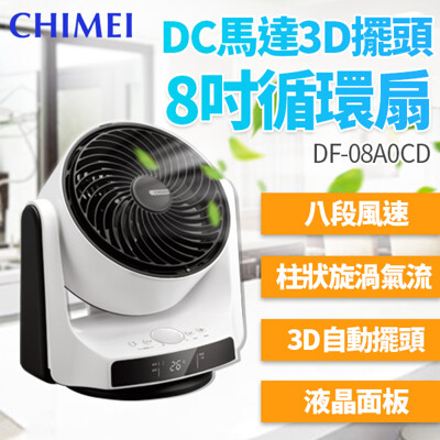 CHIMEI奇美 8吋DC直流3D立體擺頭循環扇 DF-08A0CD (7.9折)