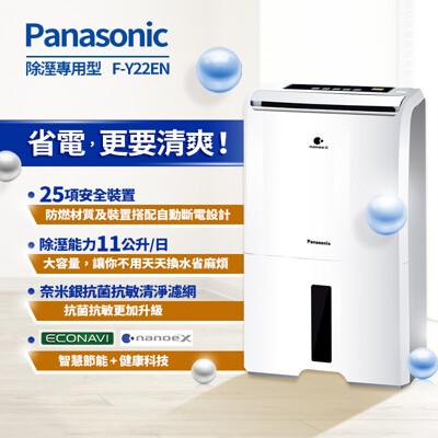 panasonic國際牌 11公升eco navi 節能專用除濕機 f-y22en 14坪適用 台灣 (10折)