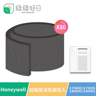 綠綠好日 Honeywell 活性炭濾網10入組(適用17000/17005/18000/18005 (0.8折)