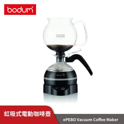 丹麥Bodum 虹吸式電動咖啡壺 ePEBO Vacuum Coffee Maker (9.9折)