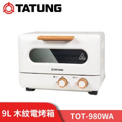 【TATUNG 大同】9公升美型木紋電烤箱 (TOT-908WA) (7.5折)