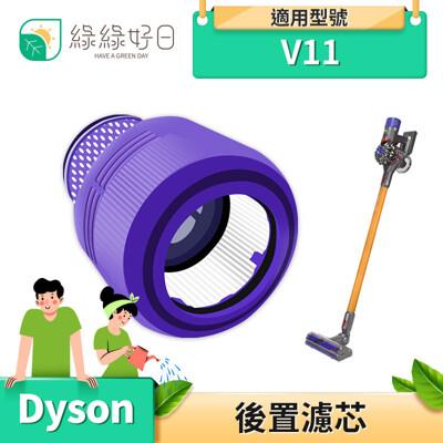 綠綠好日 手持吸塵器後置濾網 副廠濾網 適用 Dyson戴森 V11 吸塵器配件 dyson濾網 (7折)