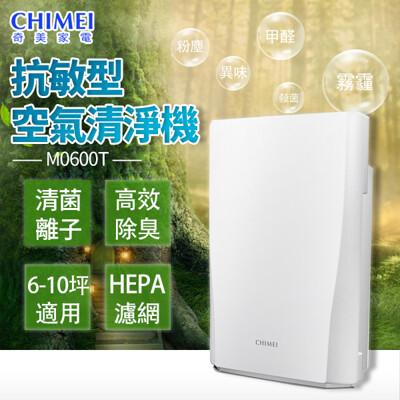 CHIMEI奇美 清菌離子空氣清淨機 M0600T (9.5折)