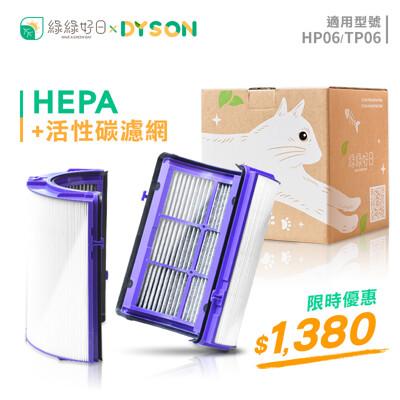 綠綠好日 抗敏HEPA濾芯 含活性碳濾網 適用 Dyson HP06 TP06 空氣清淨機 (7.3折)