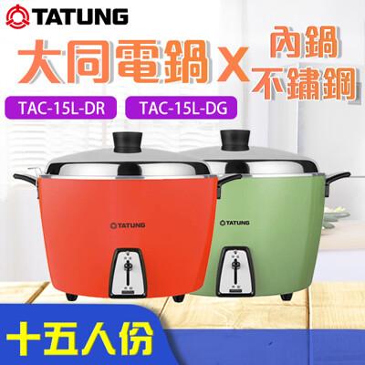 TATUNG大同 15人份 不鏽鋼電鍋 TAC-15L-DG/DR 全配 台灣公司貨 原廠保固 (8.4折)