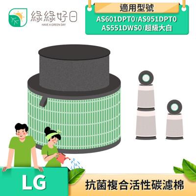 綠綠好日 超級大白 副廠濾心 三合一高效濾網 適用LG AS951DPT0/601DPT0 (8.4折)