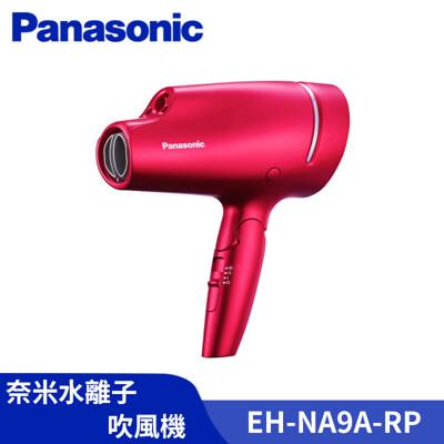 Panasonic國際牌 奈米水離子吹風機 EH-NA9A-RP 奈米水離子 速乾 大風量 吹風機 (8.5折)
