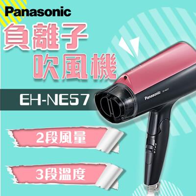 【Panasonic國際牌】負離子 吹風機 EH-NE57 (7.5折)