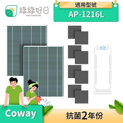 綠綠好日 兩年份濾網組 適用 Coway AP-1216 AP-1216L 濾網 Coway濾網 (9.8折)