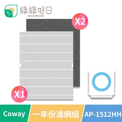綠綠好日 Coway空氣清淨機副廠 一年份濾網組 適用AP-1512HH (6.5折)