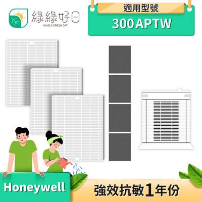 綠綠好日 抗敏 一年份濾芯濾網組 適honeywell hpa-300aptw 空氣清淨機 (10折)