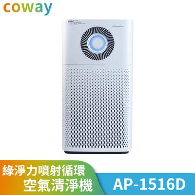 Coway 綠淨力噴射循環空氣清淨機 AP-1516D 台灣公司貨 原廠保固 (9.2折)