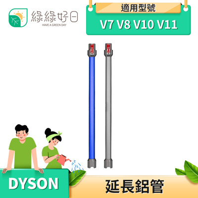 綠綠好日 DYSON 戴森 延長鋁管 適 V7 V8 V10 V11 吸塵器配件 延長管 鋁管 延長 (5折)