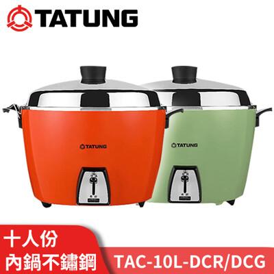 大同taitung 10人份不鏽鋼電鍋 tac-10l-dcr/tac-10l-dcg (8.8折)